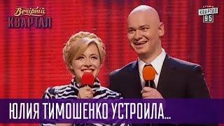 Юлия Тимошенко устроила скандал в кабинете президента   Квартал 95