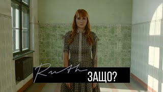 Ruth Koleva - Zashto? (Official Video 2011)