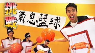 豪Dee 【挑戰】氣息籃球