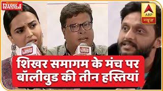 एक मंच पर Swara Bhaskar Tigmanshu Dhulia और Zeeshan Ayyub | ABP News Hindi