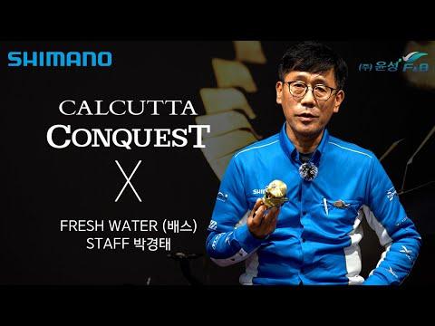 시마노 켈커타 콘퀘스트(21) X 시마노 FRESH WATER 배스 ...