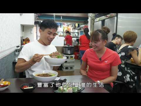 臺北好味道 新移民服務