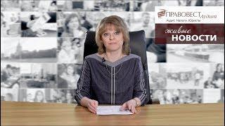 Октябрь 2017: изменения в НК РФ и другие налоговые события