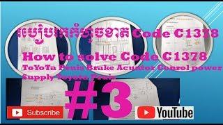 c1241 code toyota prius - 免费在线视频最佳电影电视节目 - Viveos Net