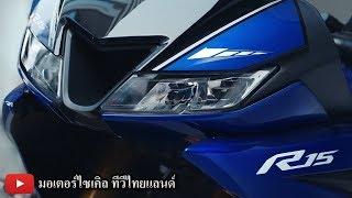 YZF-R3 Rossi + YZF-R15 Vinales ก้าวข้ามทุกขีดจำกัด ไปกับ Yamaha R-Series : motorcycle tv thailand