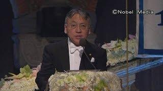 ノーベル賞晩さん会イシグロさんがスピーチ