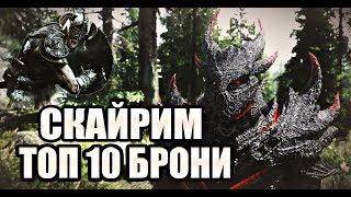 Skyrim mod: ТОП 10 БРОНИ СКАЙРИМ