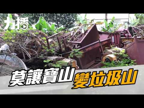 青洲山幾淪為垃圾崗