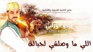 Abdou El Ouazzani - Li Mawsalchi Ljbala | 2014 عبدو الوزاني - اللي ما وصلشي لجبالة