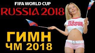 FIFA 2018 - ЛУЧШИЙ ГИМН ЧЕМПИОНАТА МИРА !!!