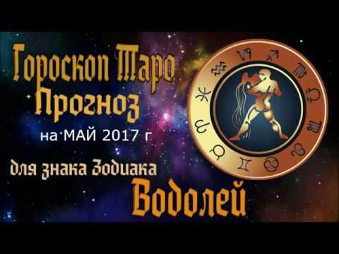 ГОРОСКОП прогноз Таро на МАЙ 2017   для знака Зодиака Водолей