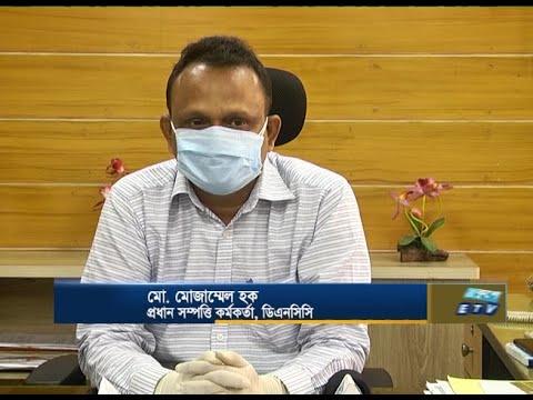 ঈদে স্বাস্থ্য সুরক্ষায় অনলাইন পশুর হাটের পরিকল্পনা ঢাকা দক্ষিণ সিটির | ETV News