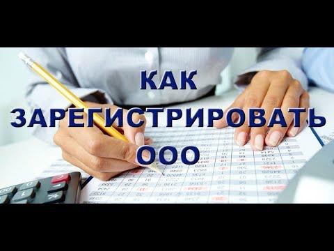 Как зарегистрировать ООО, пошаговая инструкция для самостоятельной регистрации ООО.