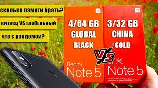 Какой выбрать XIAOMI REDMI NOTE 5 – 3/32 VS 4/64, китаец VS Global, рандом итп.
