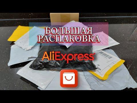 Большая распаковка с AliExpress 🤩👍🥰🥳