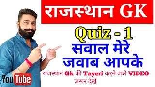 Rajasthan Gk Quiz-1 || Rajasthan Police Constable || RAS Gk in Hindi