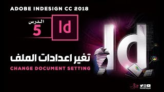 تغـيـر اعــدادات الـملـف Adobe InDesign