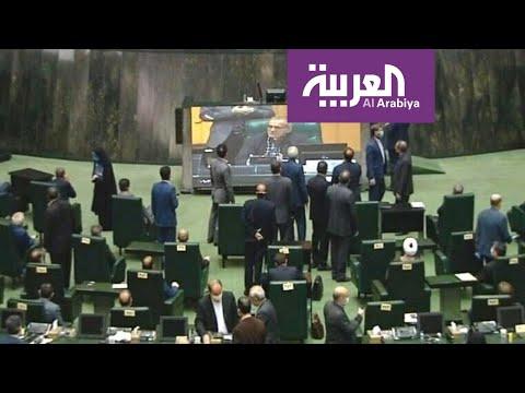 العرب اليوم - شاهد: لقطات من الفوضى داخل البرلمان الإيراني