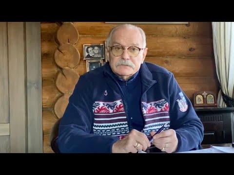 Обращение Никиты Михалкова в связи со снятым с эфира выпуском программы «БесогонТВ»
