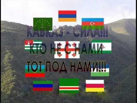 Реп про Кавказ