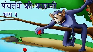 Panchatantra Stories Collection