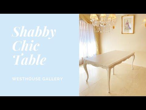 シャビーシック ダイニングテーブル