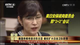 [今日关注]20170312  CCTV-4【节日简介】《今日关注》是中文国际频道(CCTV-4)每晚21:30播出的时事述评栏目,主持人是鲁健。栏目紧密跟踪国内外重大新闻事件、新闻话题,邀请国内外一流的专家和高级官员,梳理新闻来龙去脉,分析新闻背后的新闻,评论新闻事件的影响和发展趋势。《今日关注》更新时间:每天《今日关注》官方高清播放列表:https://goo.gl/0bl2rY【订阅CCTV-4中文国际官方频道】: http://goo.gl/HcZaeZ ■□关注CCTV官方账号 Like us on Facebook■□Facebook: CCTV-4 中文国际: https://www.facebook.com/CCTV.CH/CCTV: https://www.facebook.com/cctvcom/Twitter: https://twitter.com/CCTVInstagram: http://instagram.com/cctv■□关更多精彩官方视频,请关注我们■□CCTV: https://goo.gl/gYT8W8CCTV春晚: http://goo.gl/A9V00oCCTV English:http://goo.gl/CpzC0HiPanda:http://goo.gl/jHLOia■□更多CCTV-4精彩节目官方超清■□《中国舆论场》官方高清播放列表:https://goo.gl/ZfzF2F《权威发布》官方高清播放列表:https://goo.gl/WziDQM《中国新闻》官方高清播放列表:https://goo.gl/h70m6G《快乐汉语》官方高清播放列表:https://goo.gl/UrinwO《中华医药》官方高清播放列表:https://goo.gl/A53gMN《天涯共此时》官方高清播放列表:https://goo.gl/tkGA81《深度国际》官方高清播放列表:https://goo.gl/6aOQ79《城市1对1》官方高清播放列表:https://goo.gl/h0dUpB《今日亚洲》官方高清播放列表:https://goo.gl/D5IBGZ 《海峡两岸》官方高清播放列表:https://goo.gl/7SCSUh《走遍中国》官方高清播放列表:https://goo.gl/iR2NOv《华人世界》官方高清播放列表:https://goo.gl/qsc0m9《国宝档案》官方高清播放列表:https://goo.gl/iCS6rg《中国文艺》官方高清播放列表:https://goo.gl/7oKLVA《互联网时代》官方高清播放列表:https://goo.gl/5wmvQW《中国经济》官方高清播放列表:https://goo.gl/4W3tKH《文明之旅》官方高清播放列表:https://goo.gl/Cq58jV《外国人在中国》官方高清播放列表:https://goo.gl/fNQv5i《今日关注》官方高清播放列表:https://goo.gl/0bl2rY《远方的家》官方高清播放列表:https://goo.gl/LbxOzR