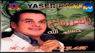 Yasser Ramah - MAZLOM / ياسر رماح - مظلوم تحميل MP3