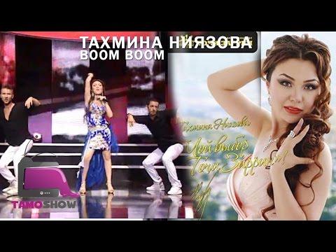 Тахмина Ниязова - Boom Boom Boom
