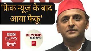 #BeyondFakeNews: Akhilesh Yadav talks about how political parties are spreading fake news