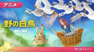野の白鳥 (The Princess And The Wild Swans) | ェル 新しいアニメ | 子供のためのおとぎ話