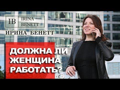 Должна ли женщина работать? Карьера или личная жизнь? Справедливость в финансах в семье. Баланс.