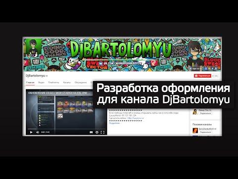 Development of Вesign - DjBartolomyu | SkrimDesign