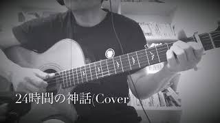 "Voice ""24時間の神話"" (Cover)🎸🎼🎶"