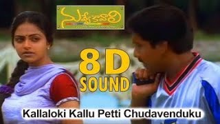 || Kallaloki Kallu Petti Chudavenduku 8D Audio Song || Nuvve Kaavali Telugu Movie Audio Songs ||
