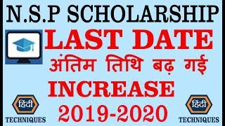 national scholarship portal 2019-20 last date increase