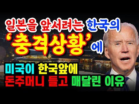 일본을 앞서려는 한국의 '충격상황'에 미국이 한국앞에 돈주머니 들고 매달린 이유