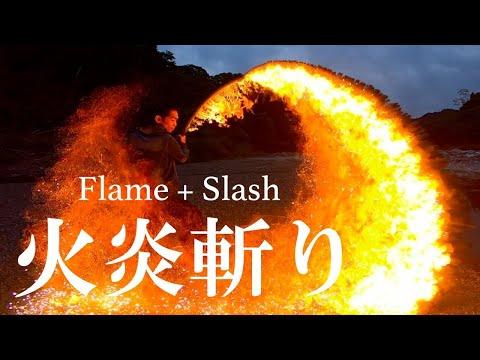 熊熊燃燒的火焰斬擊,Kiwamu 「炎舞」再現!
