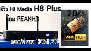 Hi Media H8 plus