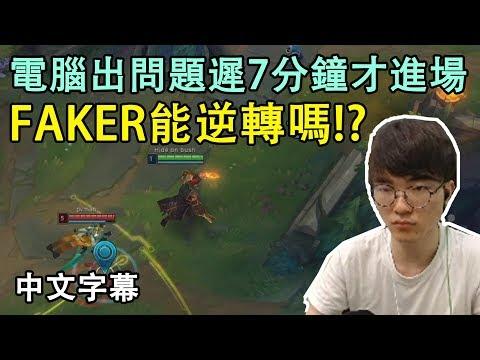 【實況精華】SKT Faker 遲7分鐘才進場! 果然能逆轉嗎!? (中文字幕)