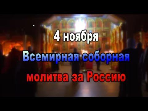 Всемирная молитва за Россию!