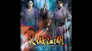 觉悟 Jue Wu - The Swordsman 2013 OST