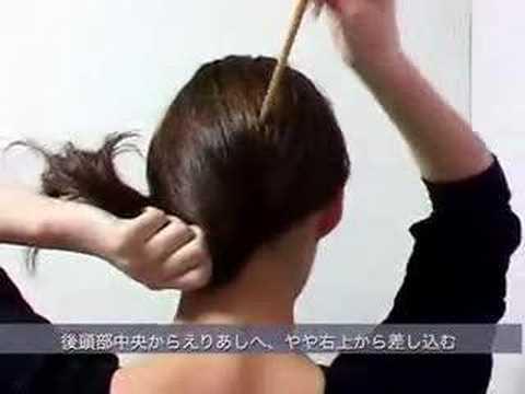 簪(かんざし/kanzashi)の使い方 1