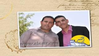 فيديو كليب 2012 الزمار سمير حبيب الله و نصر الدين تحميل MP3