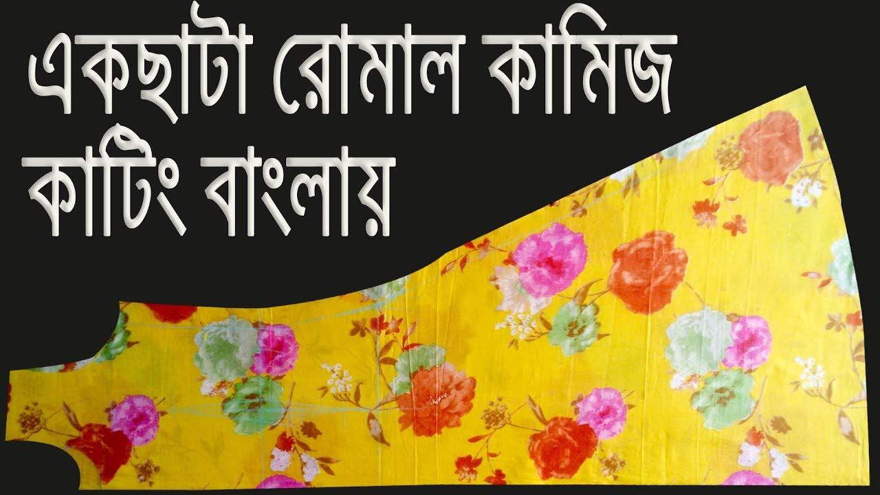 Rumal cut kameez cutting in bangla tutorial - YouTube