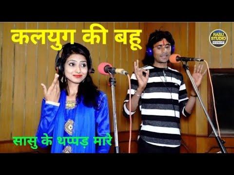 कलयुग की बहू अखियो से गोली मारे सासु के थप्पड़ मारे ll Radhe lal ravat