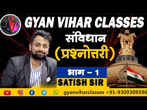 संविधान प्रश्नोत्तरी (Part 1) Indian Constitution Questions By Satish Sir | All Competitive Exams