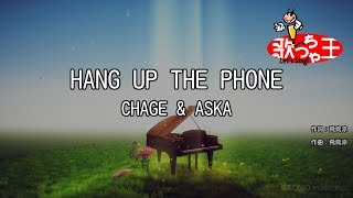 【カラオケ】HANG UP THE PHONE/CHAGE & ASKA