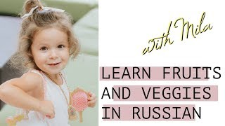 🇷🇺 Learn Fruits and Veggies in Russian. Easy Russian FOR KIDS