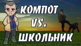 """Учитель года """"Компот"""" vs. школьник. История"""